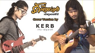 KERB - รักมือสอง (Bedroom Audio) [Cover Version]