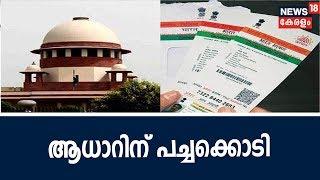 Breaking : ഒറ്റ തിരിച്ചറിയൽ രേഖ നല്ലത്;  ആധാറിന് അനുകൂലമായി കോടതി വിധി | Aadhaar Case Verdict Live