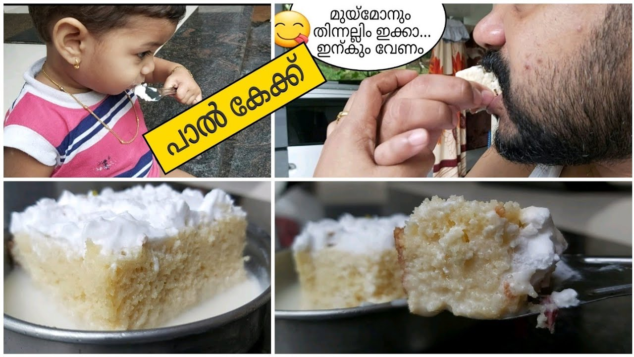 കേക്കിൽ ഏറ്റവും രുചിയുള്ള കേക്ക് പാൽ കേക്ക് /Milk cake recipe
