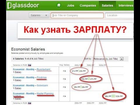 Как узнать зарплату?