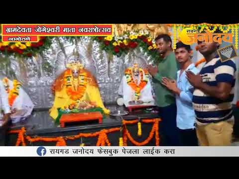 नागोठण्याची ग्रामदेवता श्री जोगेश्वरी माता नवरात्रोत्सव