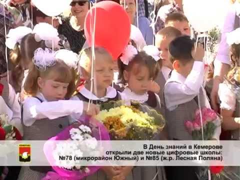 В День знаний в Кемерове открыли две новые цифровые школы: №78 и №85