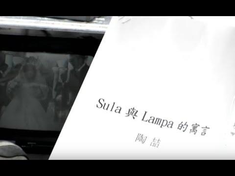 陶喆 David Tao -  Sula與Lampa的寓言 Sula & Lampa (官方完整版MV)
