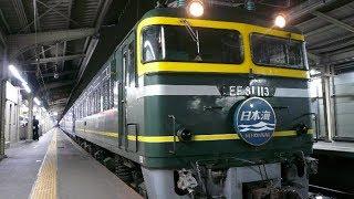 【車内放送】寝台特急日本海4号(24系 旧式「ハイケンス」 青森発車後)