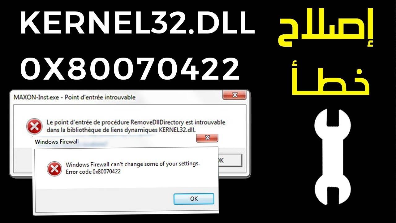 حل مشكل الملف kernel32.dll و خطأ Error 0x80070422