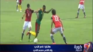 كورة كل يوم   تعرف علي رد فعل الكابتن ناصر الننى والد اللاعب محمد الننى بعد الهدف
