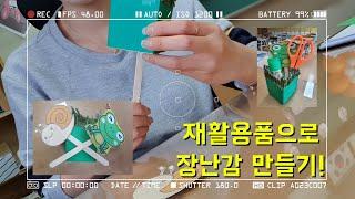 [창체/통합]재활용품으로 동식물 장난감 만들기