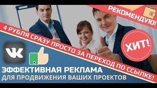 Реклама вконтакте. Рекламная программа для вконтакте Sobot. Накрутка групп вконтакте.