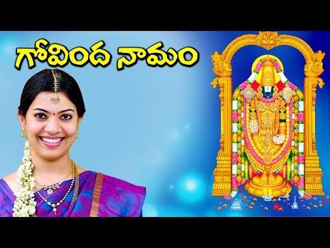 Govinda Namalu - Srinivasa Govinda Sri Venkatesa Govinda    Telugu Devotional Songs    Volga Videos