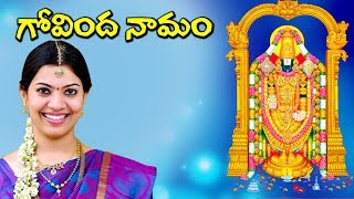 Govinda Namalu - Srinivasa Govinda Sri Venkatesa Govinda || Telugu Devotional Songs || Volga Videos