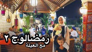 عزومات رمضان مع العيلة