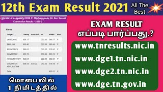 12th Result 2021| How to check Plus two Exam Result 2021 |12th std Exam Result 2021 Website Link