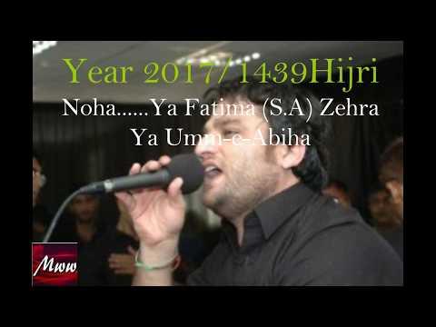 Shahid Baltistani 2017  Ya Fatima Zehra Ya Umm e Abiha