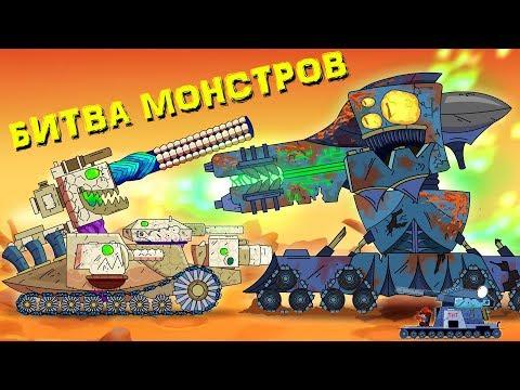 Иная битва монстров - Мультики про танки