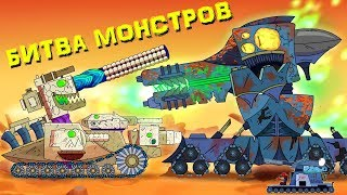 Another battle of monsters - Cartoons about tanks