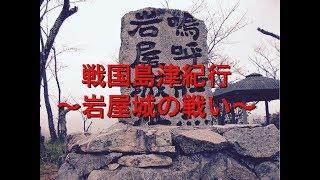 戦国島津紀行 岩屋城の戦い