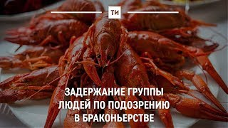 Задержание раковых браконьеров в Татарстане