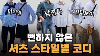 셔츠를 이렇게 입는다고?? 셔츠 잘 입는 남자들의 차이…