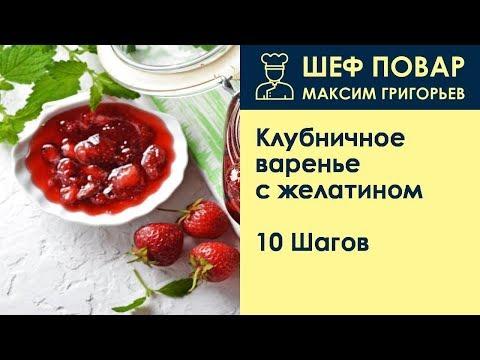 Клубничное варенье с желатином . Рецепт от шеф повара Максима Григорьева