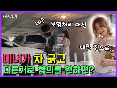 (SUB) (몰카) 미녀가 차 사고를 냈는데 다른걸로 합의를 보자고 한다면? ㅋㅋㅋㅋㅋ