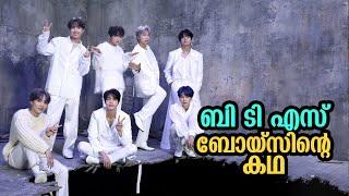 ആ 7 പയ്യന്മാര്; ലോകം മുഴുവന് ആരാധകര്; 'ബിടിഎസി'ന്റെ വിജയകഥ | BTS | Korean Pop Band