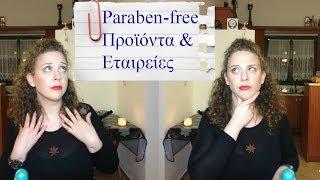 Paraben-free Προϊόντα & Εταιρείες (AnotherMakeupWorld)