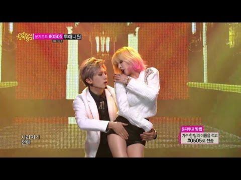 【TVPP】Trouble Maker - Now, 트러블 메이커 - 내일은 없어 @ Music Core Live