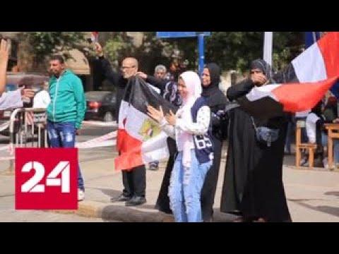 Абдель Фаттах ас-Сиси уверенно победил на выборах президента Египта - Россия 24