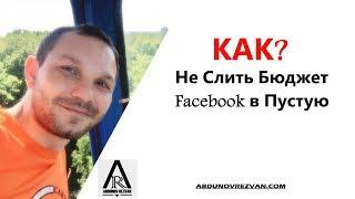 Бюджет facebook! Как Не Слить Бюджет facebook в Пустую?