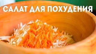 Низкокалорийный ФИТНЕС-САЛАТ для похудения