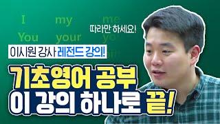 왕초보탈출 1탄 1강 - 단어 연결해서 문장 만들기 by [시원스쿨]