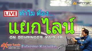 EP.12 [Edit] วิธีการ Setup X air 18 | แยกไลน์คาราโอเกะ [Extreme Karaoke ASIO]
