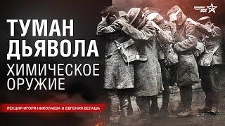Лекция И.Николаева и Е.Белаша
