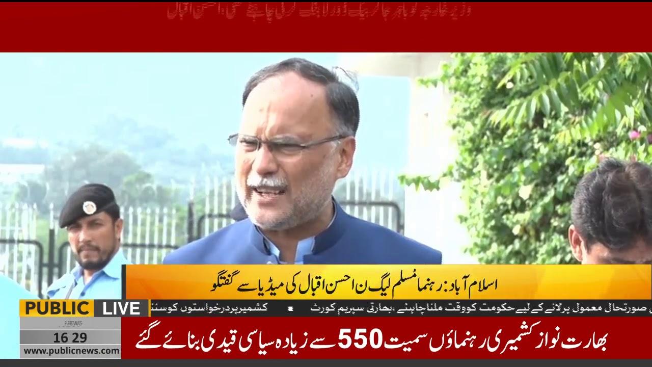PMLN Senior Leader Ahsan Iqbal complete media talk | 16 August 2019