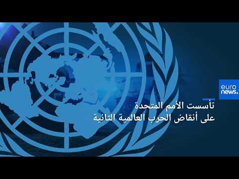 الأمم المتحدة 75 عاما من السهر على السلام العالمي