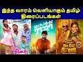 RootBux.com - Upcoming Tamil Movies April 05 2019 | April 05 2019 Releasing Tamil Movies | தமிழ்