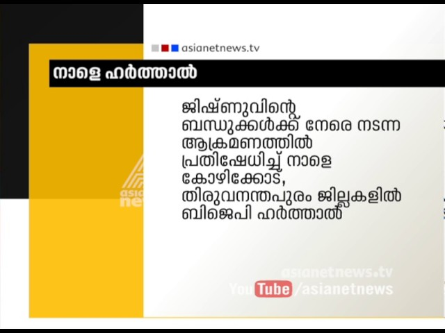 Kerala cops arrest Jishnu Pranoy's mother: Hartal in Kozhikode and Trivandrum Tomorrow