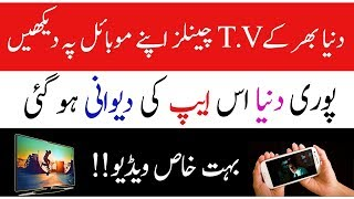 how watch all T.V. Channels on Android | My Technical support