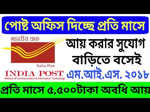 Monthly Income Scheme From Post Office in 2018 | Monthly Income Upto Rs5500