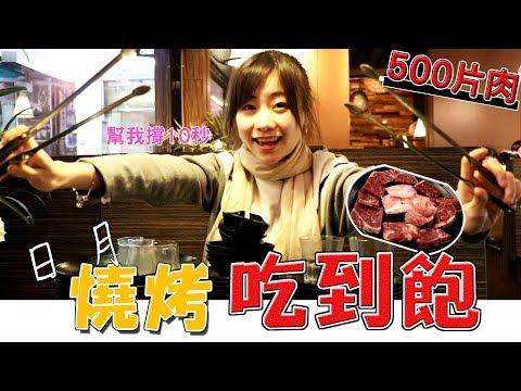 【吃到飽ルル】燒烤狂吃500片肉 吃到店員叫我量體重?! (修正版)