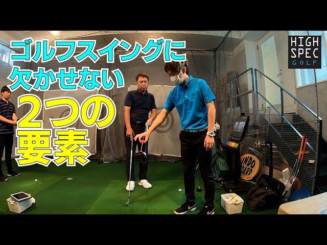 南田陽平プロとめちゃくちゃ大事なことを喋っています「スイングを安定させる2つの要素」とは?