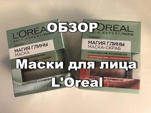 Тестирую на себе новые маски от LOreal Магия Глины
