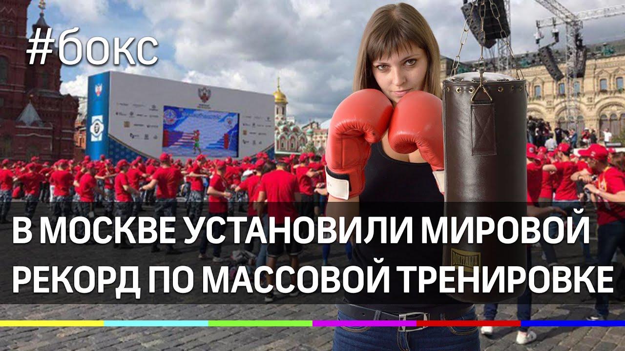 Боксинг дэй на Красной площади, рекорд Гиннеса в сердце столицы
