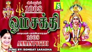 1008 OM SHAKTHI    SUPER HIT AMMAN SONGS