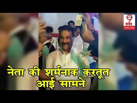 Congress नेता की शर्मनाक हरकत आई सामने, Video हुआ Viral   Congress Leader Video Viral