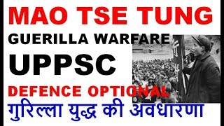 माओ गुरिल्ला युद्ध की अवधारणा defence studies uppsc guerrilla warfare mao tse tung uppcs mains