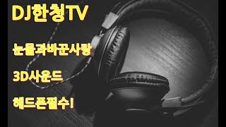 김범수-눈물과바꾼사랑-COVER-봉팔이-헤드폰필수!