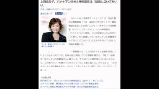 バナナマン日村と神田愛花は「結婚しない方がいい」上沼恵美子 タレント...