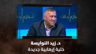د. زيد النوايسة - خلية إرهابية جديدة