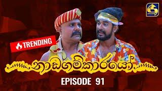 Nadagamkarayo Episode 91   ''නාඩගම්කාරයෝ''    26th MAY 2021